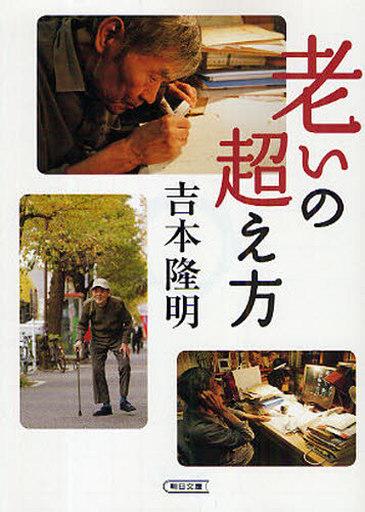 【中古】文庫 <<日本文学>> 老いの超え方 / 吉本隆明