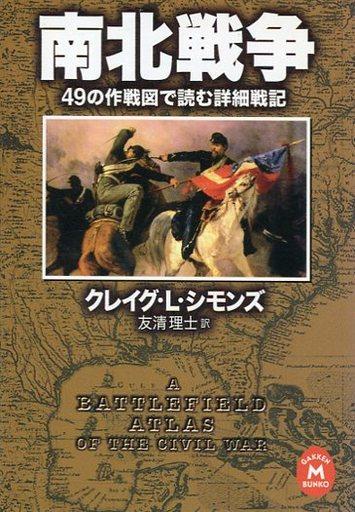 【中古】文庫 <<日本文学>> 南北戦争 49の作戦図で読む詳細戦記 / クレイグ・L・シモンズ