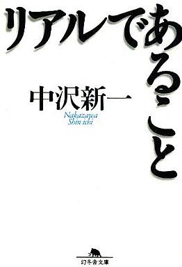 【中古】文庫 <<日本文学>> リアルであること / 中沢新一