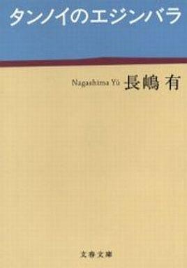 【中古】文庫 <<日本文学>> タンノイのエジンバラ / 長嶋有