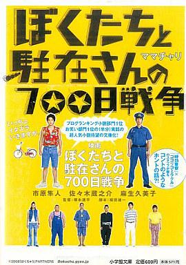 【中古】文庫 <<日本文学>> ぼくたちと駐在さんの700日戦争 / ママチャリ