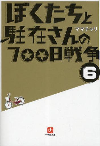 【中古】文庫 <<日本文学>> ぼくたちと駐在さんの700日戦争6 / ママチャリ