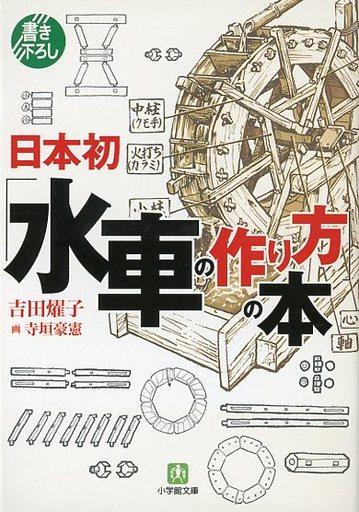 【中古】文庫 <<日本文学>> 日本初「水車の作り方」の本 / 吉田燿子