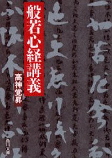【中古】文庫 <<日本文学>> 般若心経講義 / 高神覚昇
