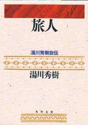 【中古】文庫 <<日本文学>> 旅人 / 湯川秀樹