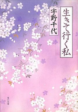 【中古】文庫 <<日本文学>> 生きて行く私 / 宇野千代