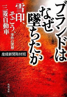 【中古】文庫 <<日本文学>> ブランドはなぜ堕ちたか 雪印、そごう、三菱自動車事件の深層 / 産経新聞取材班