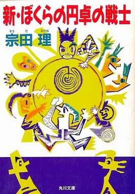 【中古】文庫 <<日本文学>> 新・ぼくらの円卓の戦士 / 宗田理