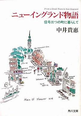 【中古】文庫 <<日本文学>> ニューイングランド物語 信号三つの町に暮 / 中井貴恵