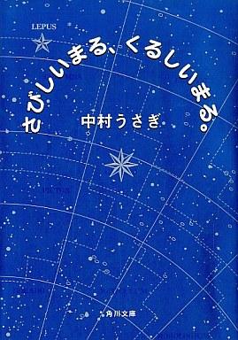 【中古】文庫 <<日本文学>> さびしいまる、くるしいまる。 / 中村うさぎ