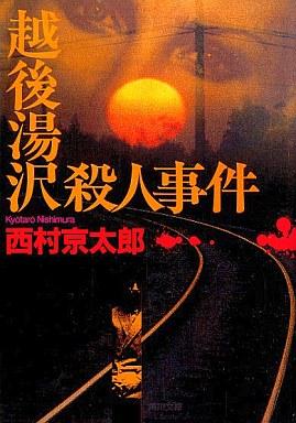 【中古】文庫 <<国内ミステリー>> 越後湯沢殺人事件 / 西村京太郎