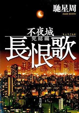 【中古】文庫 <<日本文学>> 長恨歌 不夜城 完結編 / 馳星周