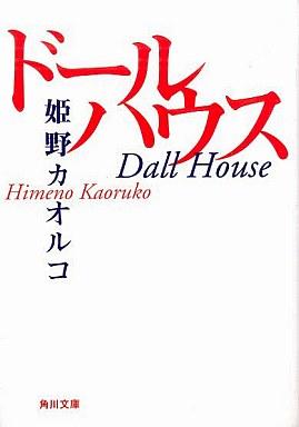 【中古】文庫 <<日本文学>> ドールハウス / 姫野カオルコ