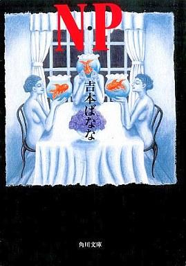 【中古】文庫 <<日本文学>> N・P / 吉本ばなな