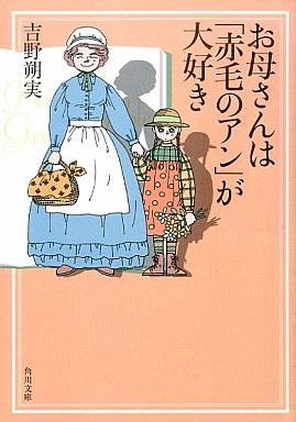 【中古】文庫 <<日本文学>> お母さんは「赤毛のアン」が大好き / 吉野朔実