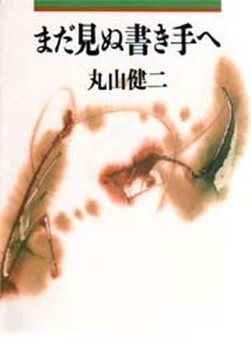 【中古】文庫 <<日本文学>> まだ見ぬ書き手へ / 丸山健二