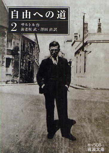 【中古】文庫 <<政治・経済・社会>> 自由への道 2 / サルトル