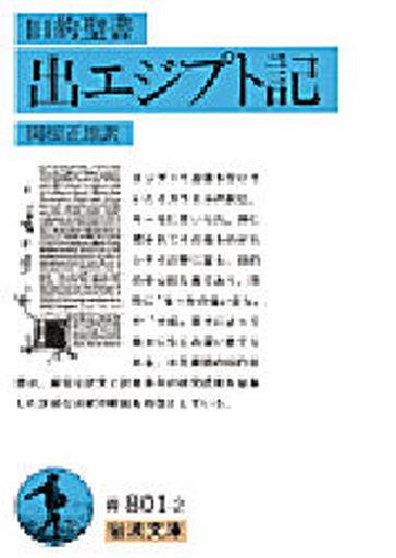 【中古】文庫 <<政治・経済・社会>> 旧約聖書 出エジプト記