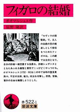 【中古】文庫 <<政治・経済・社会>> フィガロの結婚 / ボオマルシェエ