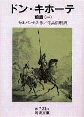 【中古】文庫 <<政治・経済・社会>> ドン・キホーテ 前篇 一 / セルバンテス