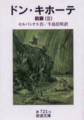 【中古】文庫 <<政治・経済・社会>> ドン・キホーテ 前篇 三 / セルバンテス