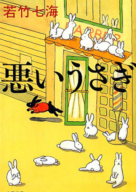 【中古】文庫 <<日本文学>> 悪いうさぎ / 若竹七海
