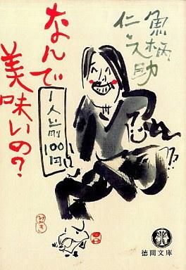 【中古】文庫 <<日本文学>> なんで美味いの? 1人前100円 / 魚柄仁之助