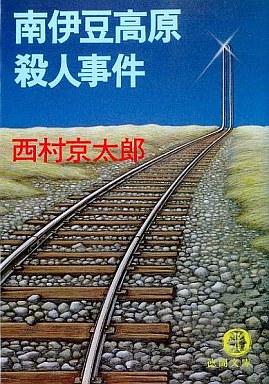 Murder case of Minami Izukogen