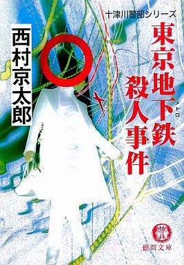 東京地下鉄殺人事件