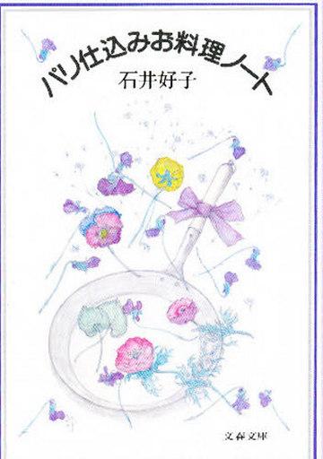 【中古】文庫 <<日本文学>> パリ仕込みお料理ノート / 石井好子