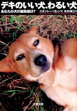 【中古】文庫 <<海外文学>> デキのいい犬、わるい犬 あなたの犬の偏差 / スタンレー・コレン