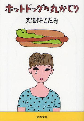 【中古】文庫 <<日本文学>> ホットドッグの丸かじり / 東海林さだお