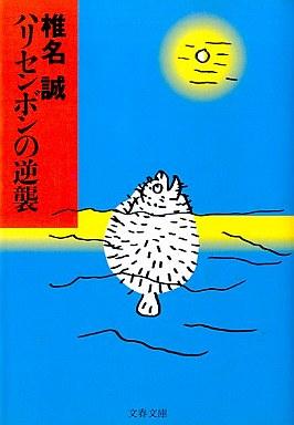 【中古】文庫 <<日本文学>> ハリセンボンの逆襲 / 椎名誠