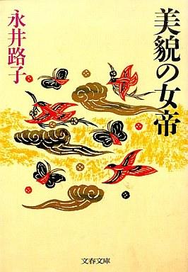 【中古】文庫 <<日本文学>> 美貌の女帝 / 永井路子