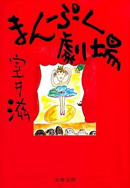 【中古】文庫 <<日本文学>> まんぷく劇場 / 室井滋