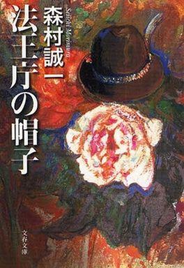 【中古】文庫 <<国内ミステリー>> 法王庁の帽子 / 森村誠一