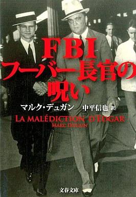 【中古】文庫 <<海外文学>> FBIフーバー長官の呪い / M・デュガン