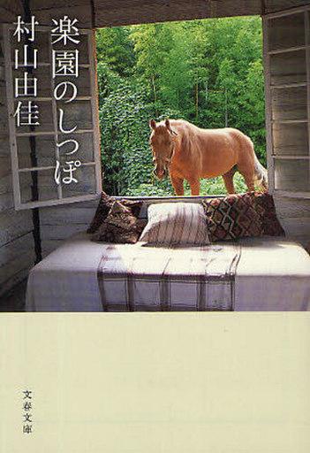 【中古】文庫 <<日本文学>> 楽園のしっぽ / 村山由佳