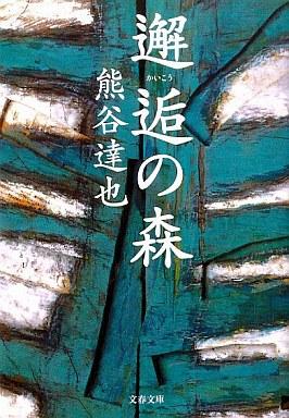 【中古】文庫 <<日本文学>> 邂逅の森 / 熊谷達也