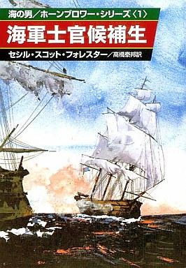 海外文学>> 海軍士官候補生 海の...