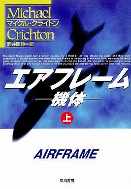【中古】文庫 <<海外文学>> エアフレーム 機体 上 / マイクル・クライトン