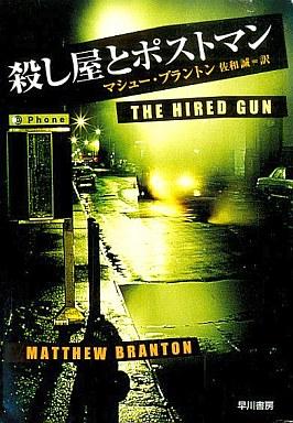 【中古】文庫 <<海外文学>> 殺し屋とポストマン / M・ブラントン
