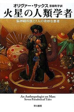 【中古】文庫 <<海外文学>> 火星の人類学者 / O・サックス