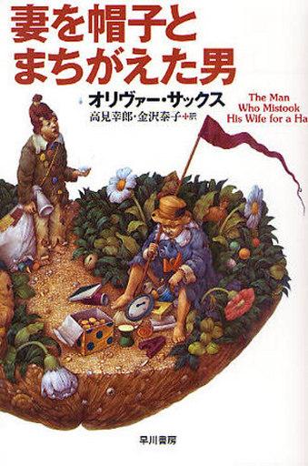 【中古】文庫 <<海外文学>> 妻を帽子とまちがえた男 / O・サックス