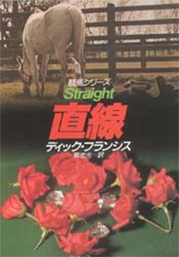 【中古】文庫 <<海外ミステリー>> 直線 競馬シリーズ / ディック・フランシス