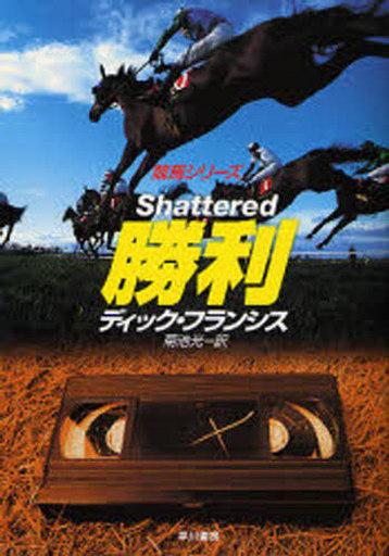 【中古】文庫 <<海外ミステリー>> 勝利 競馬シリーズ / D・フランシス