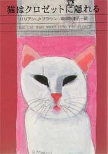 【中古】文庫 <<海外ミステリー>> 猫はクロゼットに隠れる / リリアン・J・ブラウ