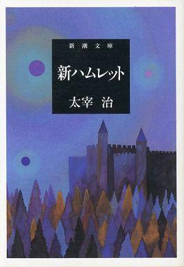 【中古】文庫 <<日本文学>> 新ハムレット / 太宰治