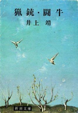 【中古】文庫 <<日本文学>> 猟銃・闘牛 / 井上靖