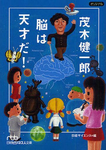 【中古】文庫 <<趣味・雑学>> 茂木健一郎 脳は天才だ! / 茂木健一郎